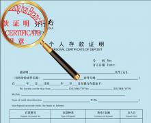 如何找到专业存款证明翻译公司呢?