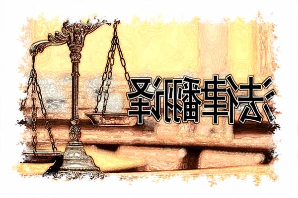 国内法律翻译法务翻译公司哪家好做到专业呢