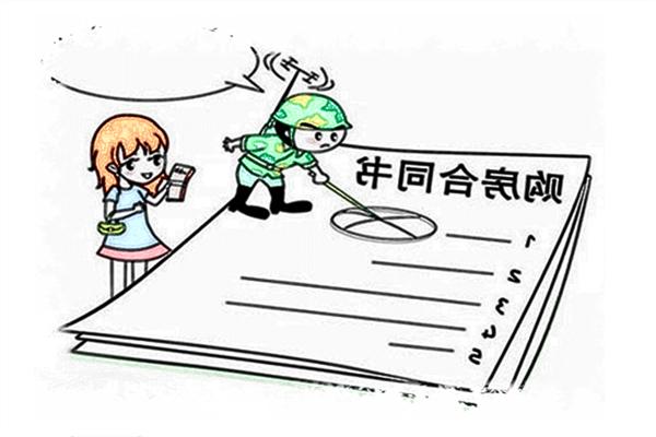 商品住宅买卖合同翻译