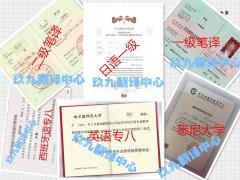 玖九翻译中心翻译译员部分资质证书展示