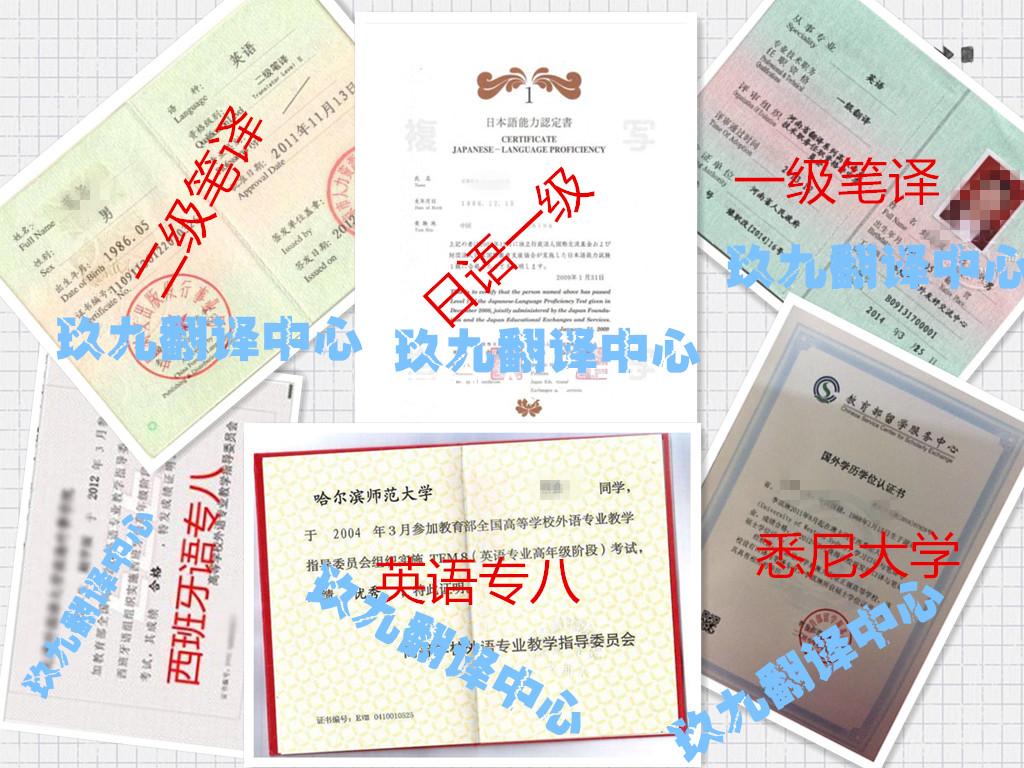 英语翻译证书翻译公司应该具备资格证书