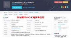 玖九翻译中心国家工商局注册信息展示