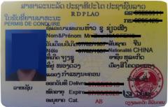 国外老挝驾照翻译驾照换