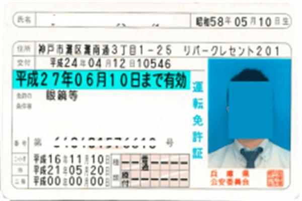 日本驾照翻译日本驾照换国内驾照-车管所认可