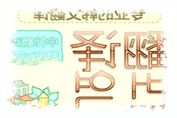 韩语翻译公司对韩语翻译现状分析和人才培养