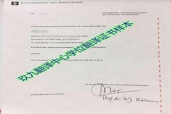 国外学位学历证件翻译认证翻译荷兰国家学位