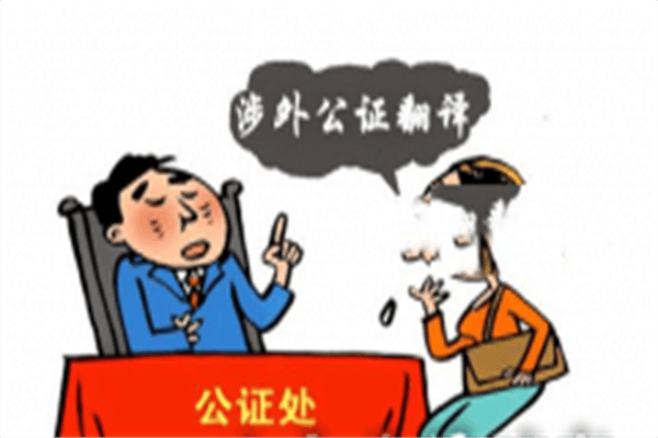 翻译公司介绍法院公证翻
