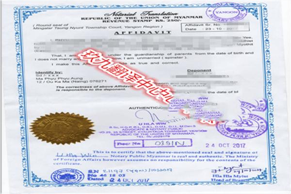国内外缅甸结婚证公证翻译翻译样本