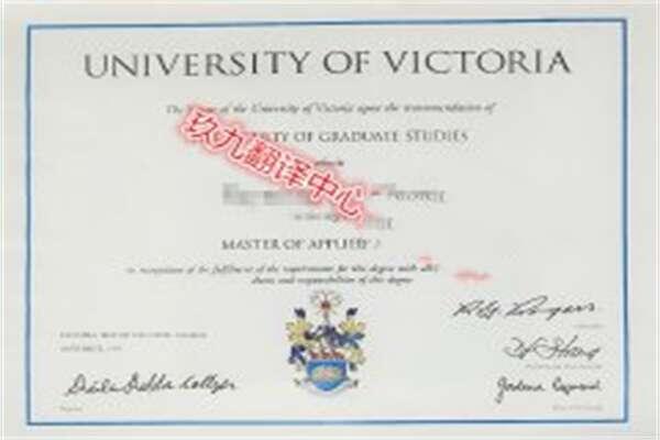 加拿大学位认证翻译翻译样本