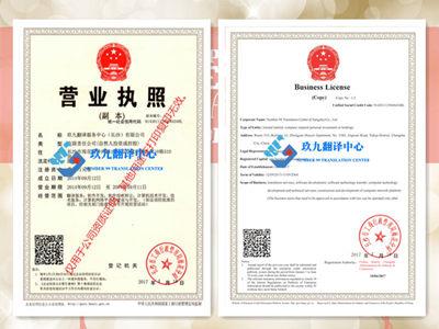 工商局正规注册翻译公司持有营业执照