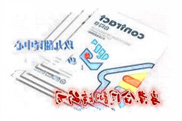 合同翻译公司为客户提供