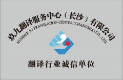 长沙翻译公司介绍翻译价格因素及英语翻译中文价格行情是怎么样?