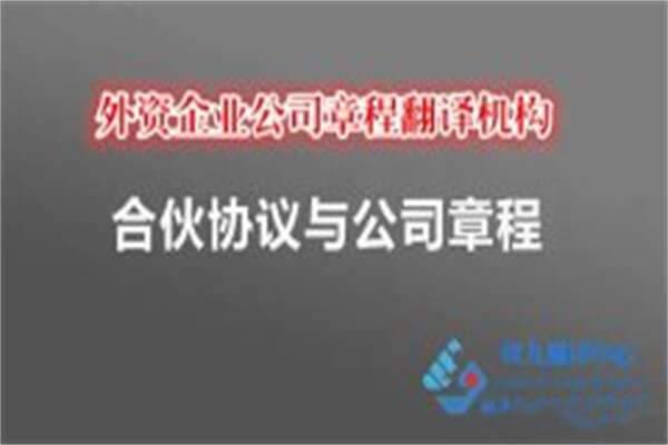 湖南外资企业翻译公司国外澳大利亚公司章程英语翻译英译中技巧分享