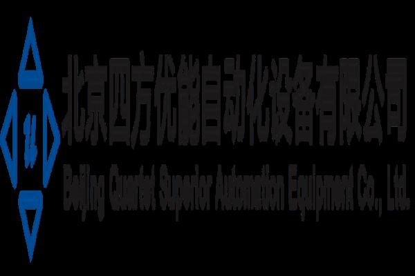 为北京四方智能提供专业商务合同翻译