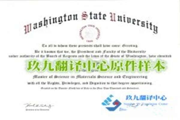 国外美国华盛顿州立大学学历认证翻译
