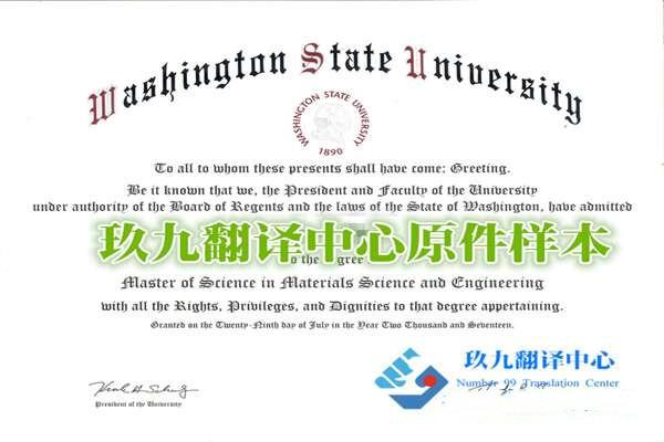 毕业证书翻译美国华盛顿州立大学毕业证翻译