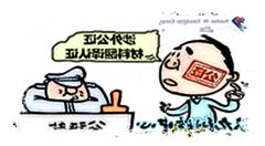 公证翻译机构介绍有关涉外公证与公证翻译中常见问题