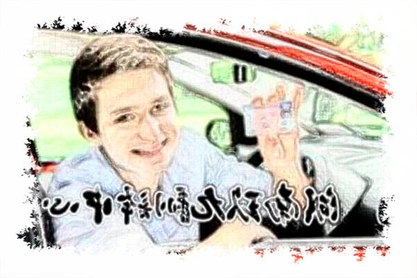 驾照翻译公司分享韩国驾照翻译后可换取国内驾驶证指定机构