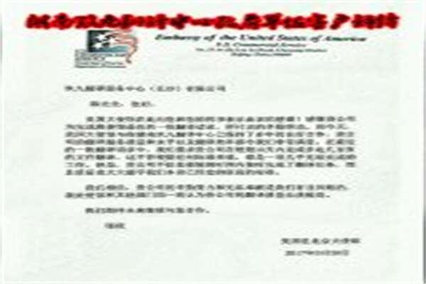 国外政府单位对玖九翻译中心评价
