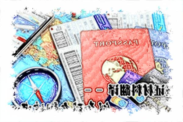 翻译公司签证翻译介绍市
