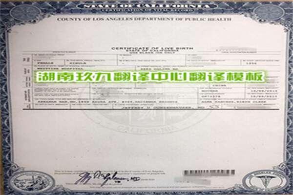 签证翻译之-美国出生证