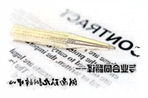 我们需要翻译合同时服务合同翻译哪家好?