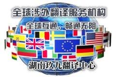 全球涉外翻译资质机构_湖南省级翻译公司