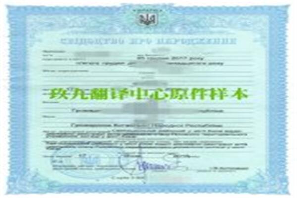 乌克兰出生证明翻译样本