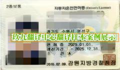 驾驶证翻译_韩国驾驶证翻译_国外驾驶证翻译_驾驶证翻译公司
