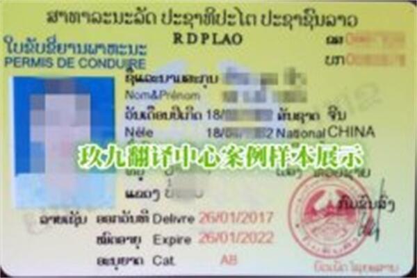 老挝驾驶证翻译样本驾照翻译公司