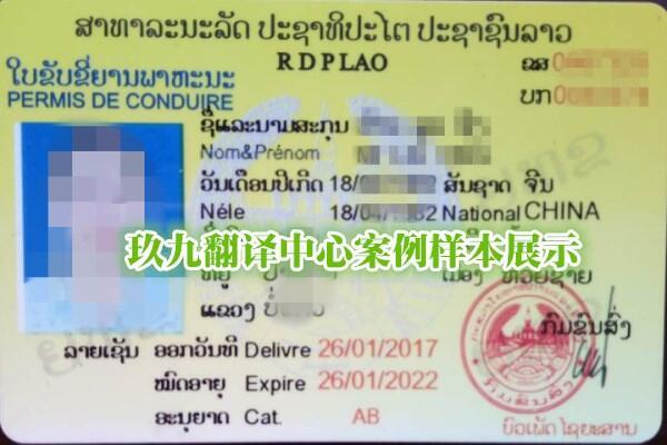 湘潭国外驾驶证翻译老挝