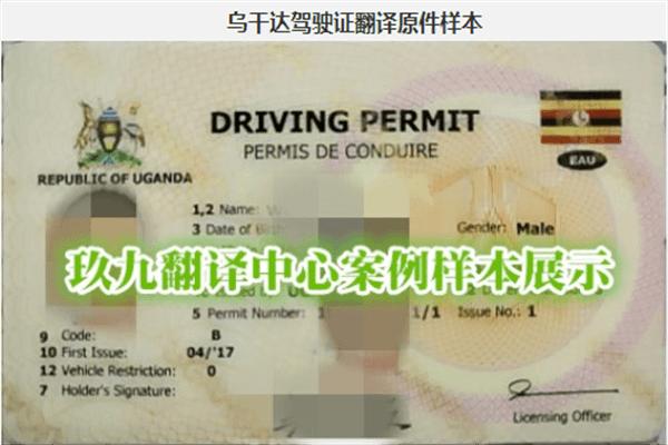 乌干达驾驶证翻译