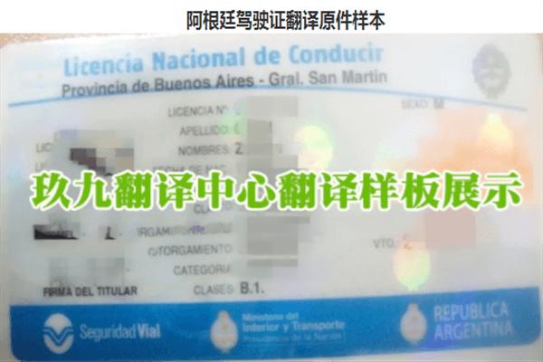 阿根廷驾驶证翻译