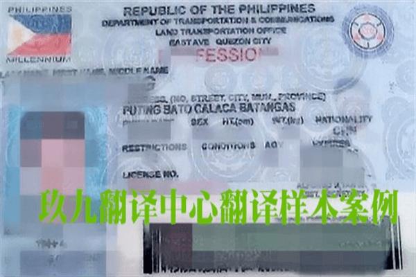 菲律宾驾驶证翻译