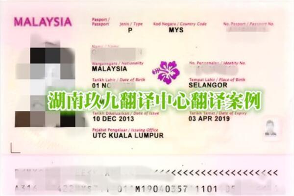 马来西亚护照翻译英语翻译