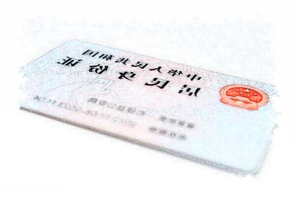 英语翻译身份证翻译模板案例