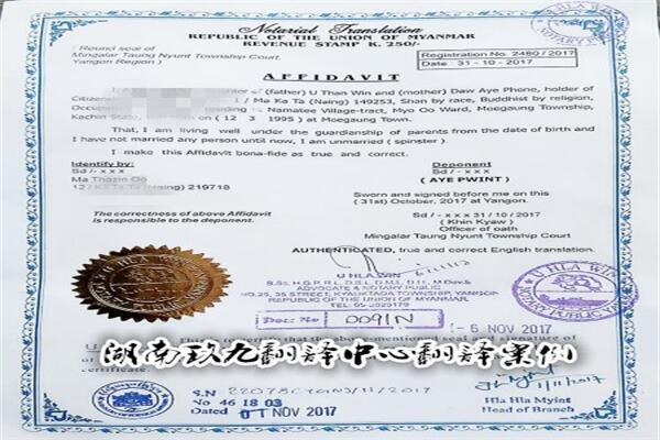 国外未婚证明翻译缅甸单身证明翻译缅甸语翻译