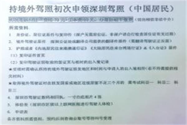 深圳最新国外驾驶证换取国内驾照办理工作流程宝典