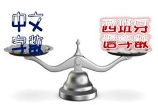 西班牙语译中文字数比例