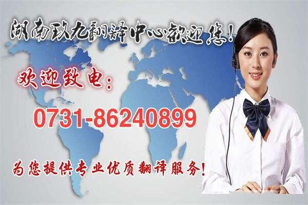湖南玖九翻译公司业务联系电话