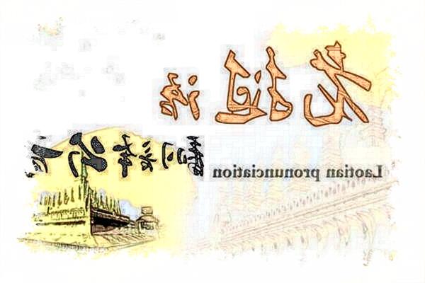 老挝语翻译公司