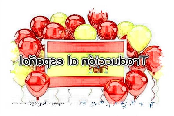 南京西班牙语翻译公司如何选择