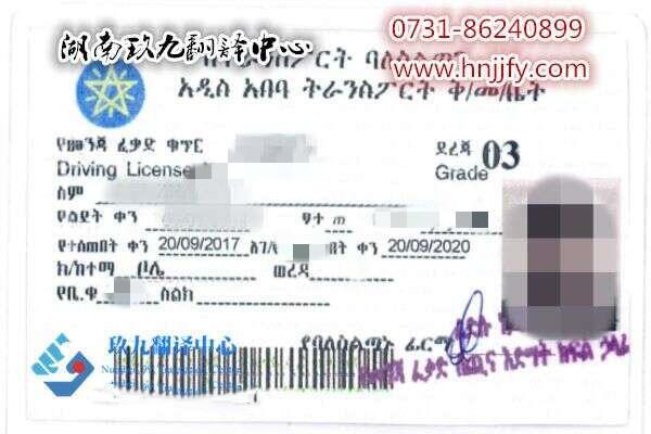 埃塞俄比亚驾照翻译/埃塞俄比亚驾驶证翻译模板