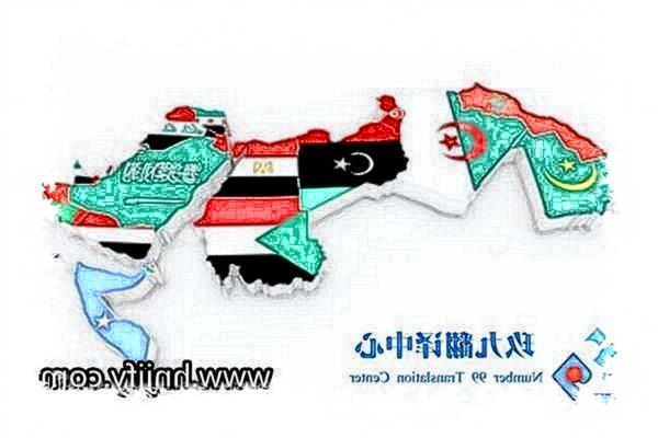 阿拉伯语翻译价格