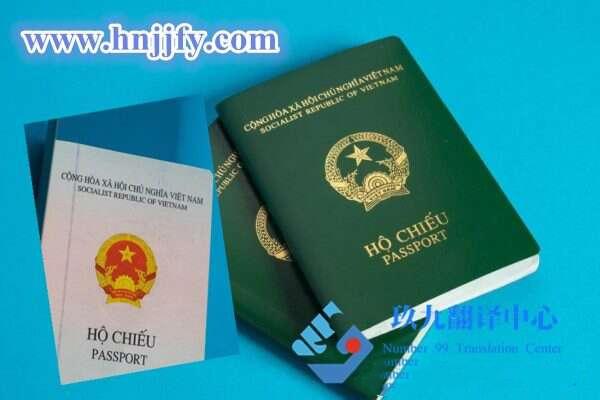 越南护照翻译越南护照翻译模板越南语翻译