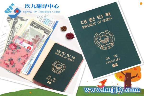 韩国护照翻译韩语翻译案例