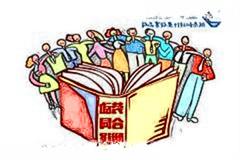 劳动合同英语翻译