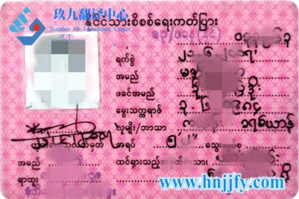 缅甸身份证翻译_缅甸语翻译身份证