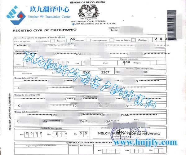 西班牙结婚证翻译_西班牙婚姻状况翻译模板