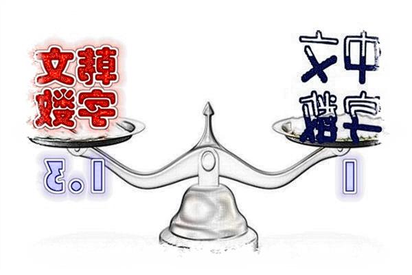 韩语翻译中文字数比例中文翻译韩语字数比率